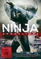Ниндзя апокалипсиса (2014)
