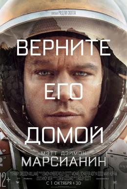 Постер фильма Марсианин (2015)