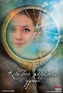 Постер фильма Кривое зеркало души (2013)