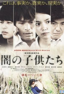 Постер фильма Дети тьмы (2008)