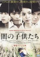 Дети тьмы (2008)