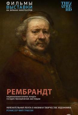 Постер фильма Рембрандт (2014)