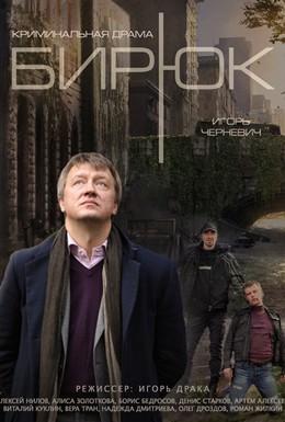 Постер фильма Бирюк (2014)