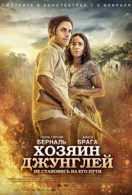 Постер фильма Хозяин джунглей (2014)