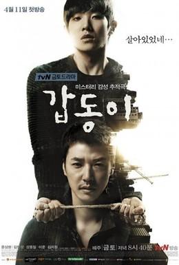 Постер фильма Гапдонги. Воспоминания убийцы (2014)