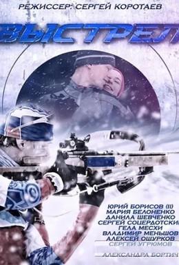 Постер фильма Выстрел (2015)