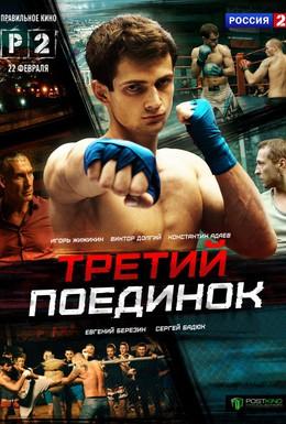 Постер фильма Третий поединок (2015)