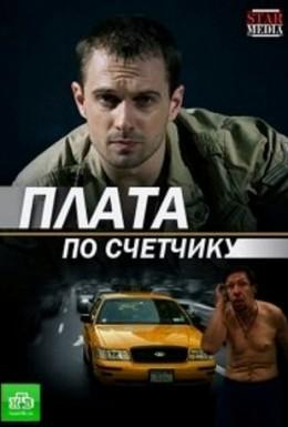 Постер фильма Плата по счетчику (2014)