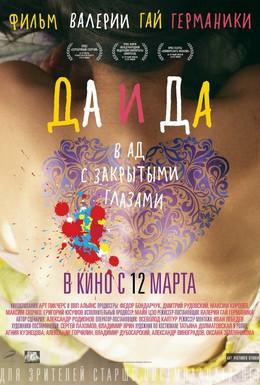 Постер фильма Да и да (2014)