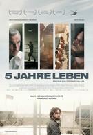 Курназ – Пять лет жизни (2013)
