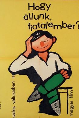 Постер фильма Как дела, молодой человек? (1963)
