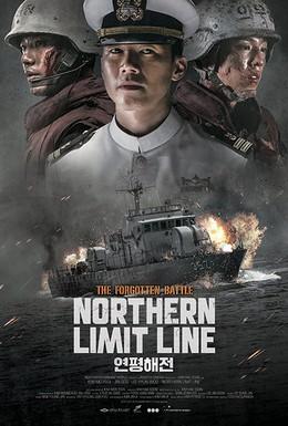Постер фильма Северная пограничная линия (2015)