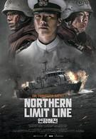 Северная пограничная линия (2015)