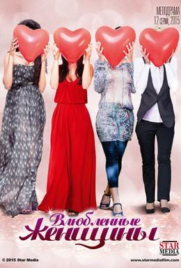 Постер фильма Влюбленные женщины (2015)