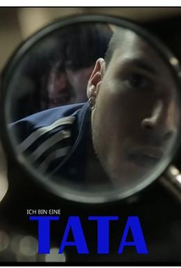 Постер фильма Я тетка (2015)