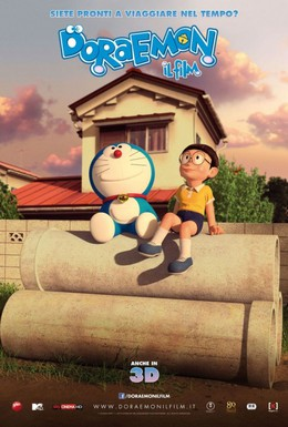 Постер фильма Дораэмон: останься со мной (2014)