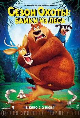 Постер фильма Сезон охоты: Байки из леса (2015)
