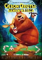 Сезон охоты: Байки из леса (2015)