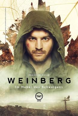 Постер фильма Вайнберг (2015)