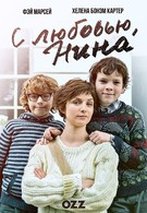 С любовью, Нина (2016)