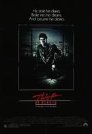 Похититель сердец (1984)