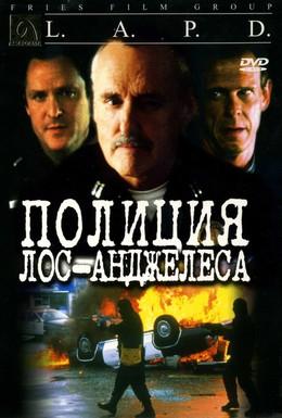 Постер фильма Полиция Лос-Анджелеса (2001)