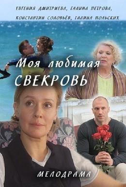 Постер фильма Моя любимая свекровь (2016)