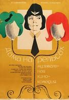Дама на рельсах (1966)