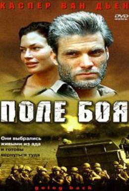 Постер фильма Поле боя (2001)