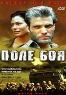 Поле боя (2001)