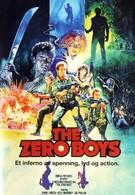 Нулевые ребята (1986)