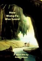 Как был спасен Вонг Фо (1987)