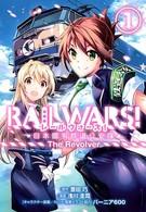 Железнодорожные войны (2014)