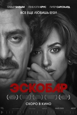 Постер фильма Эскобар (2017)