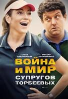 Война и мир супругов Торбеевых (2018)