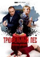 Трюфельный пёс королевы Джованны (2017)