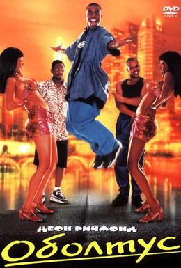 Постер фильма Оболтус (1999)