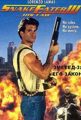 Постер фильма Пожиратель змей 3. Его закон (1992)