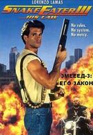 Пожиратель змей 3. Его закон (1992)