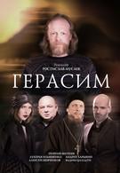 Герасим (2017)