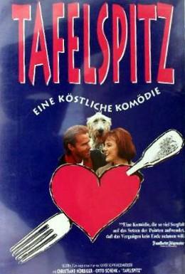 Постер фильма Вкус специй (1994)