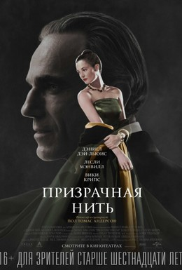 Постер фильма Призрачная нить (2017)