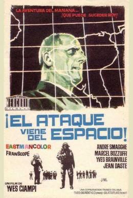 Постер фильма Небо над головой (1965)