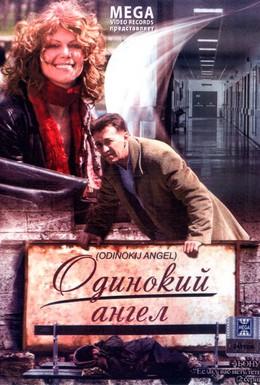 Постер фильма Одинокий ангел (2008)