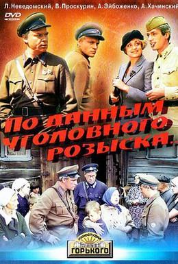 Постер фильма По данным уголовного розыска (1979)