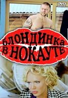 Боксеры предпочитают блондинок (2010)