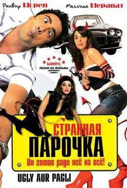 Постер фильма Странная парочка (2008)