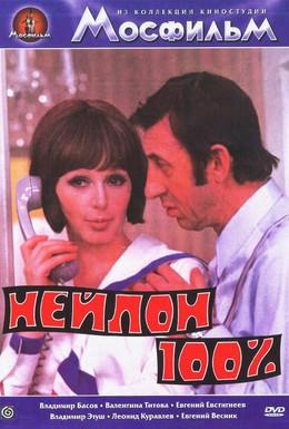 Постер фильма Нейлон 100% (1973)