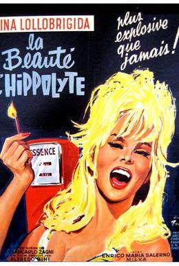 Постер фильма Красота Ипполиты (1962)