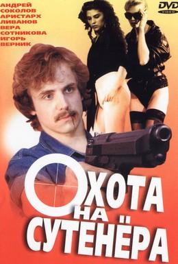 Постер фильма Охота на сутенера (1990)